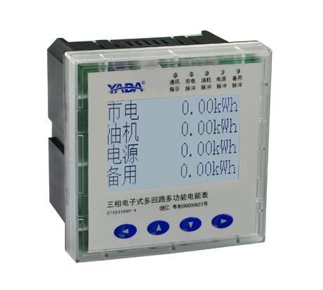 DTSD3366P-4交流电能表