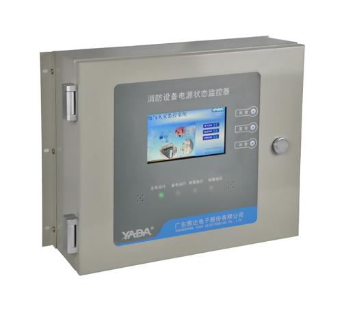 YDHP 消防设备电源监控器